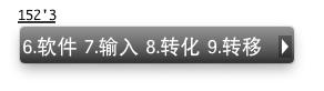 支持 智能拼音(全拼、双拼)五笔型、笔画输入法